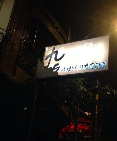 <口碑體驗>【台中。食】九日味噌燒肉丼專門店