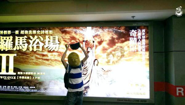 【電影】羅馬浴場2 //可以淨化壞心情的喜劇(無雷)