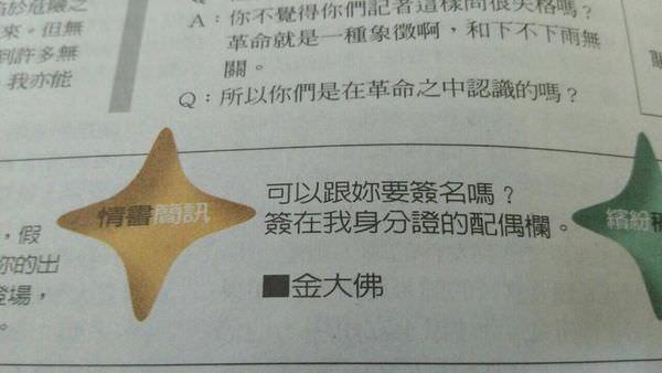 【情書簡訊no.】[2015/7/5刊於聯合報繽紛副刊]