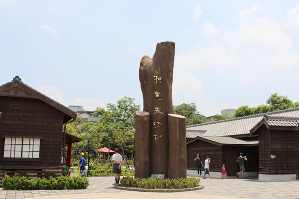 【嘉義】檜意生活村 // 全台灣最大的日式建築群