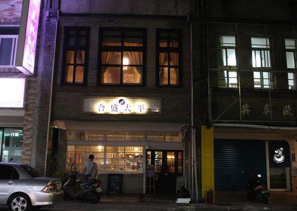 【宜蘭。美食】合盛太平Cafe story // 來老醫院和金城武一起喝杯咖啡吧