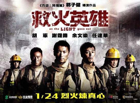【電影】救火英雄 // 好像親身經歷了一場火災