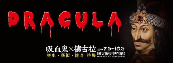 【台北。展覽】德古拉傳奇-吸血鬼歷史與藝術特展