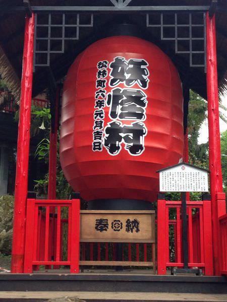 【南投】妖怪村 // 很成功的鬼點子觀光行銷