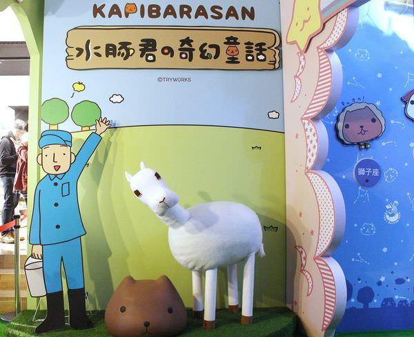 【台北。展覽】水豚君的奇幻童話//免費參觀,就在華山文創園區
