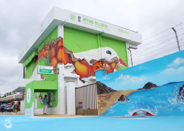 屏東枋山景點︳枋山郵局:全台最大的便利箱 整點還有「開箱秀」