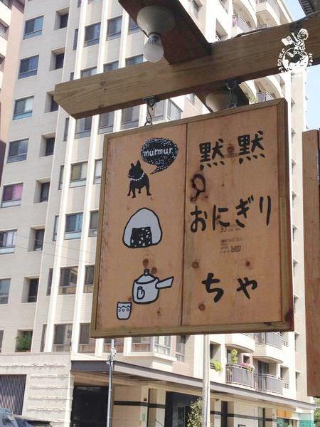 【台中。食】 默默murmur // 清新的日式早午餐