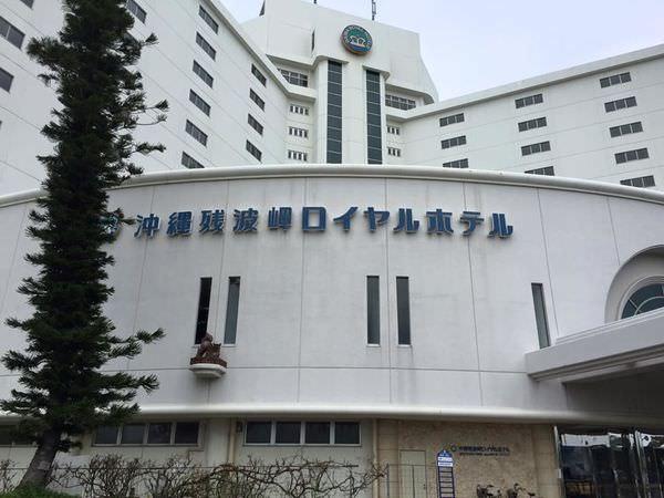 【沖繩。住】殘波岬皇家海濱渡假飯店