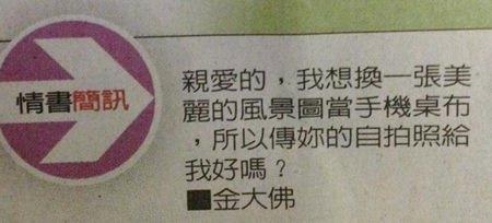 【情書簡訊no.9】[2013/10/26刊於聯合繽紛副刊]