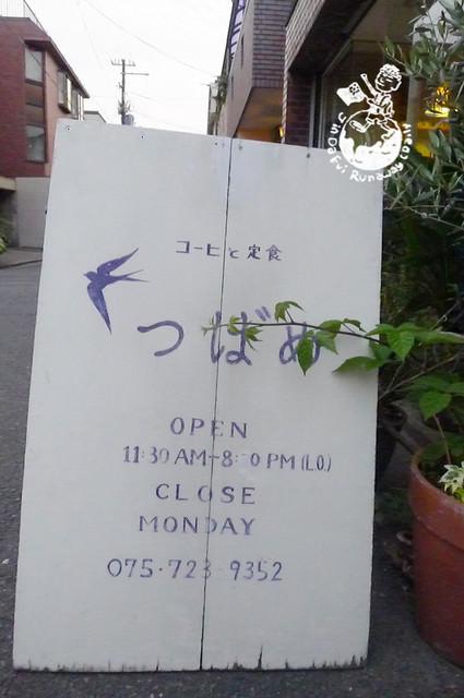 【京都。食】 つばめ 燕子咖啡