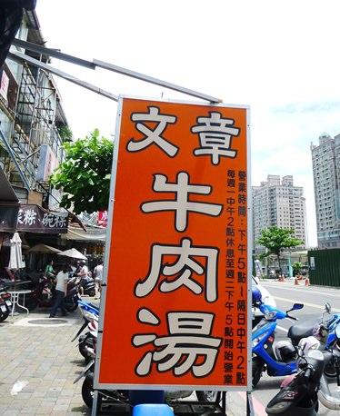 【台南。食】文章牛肉湯 // 人氣店家~當早餐也挺好的!!
