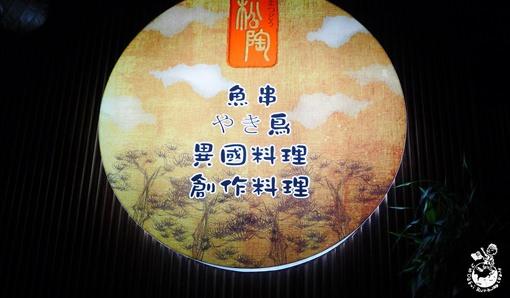 <口碑體驗>【台中。食】松陶居食屋創作料理