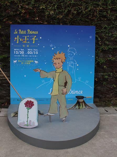 【台北。展覽】Le Petit Prince小王子特展