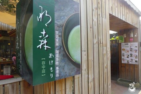 【台中。食】明森宇治抹茶專賣店(存中店)