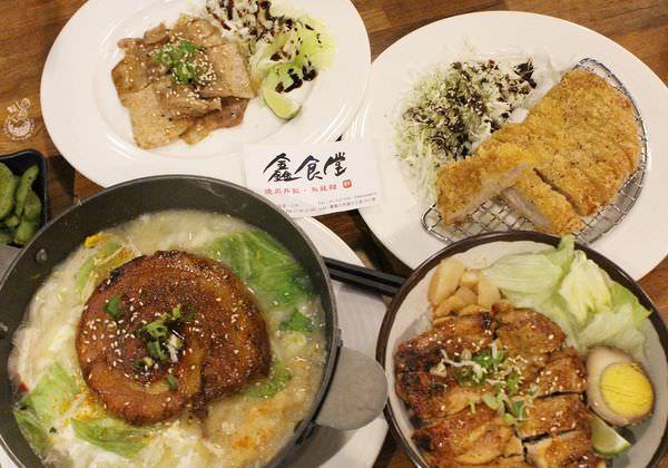 【嘉義西區。美食】鑫食堂 燒肉丼飯烏龍麵