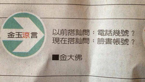 【金玉涼言no.3】[刊於2014/1/20聯合繽紛副刊]