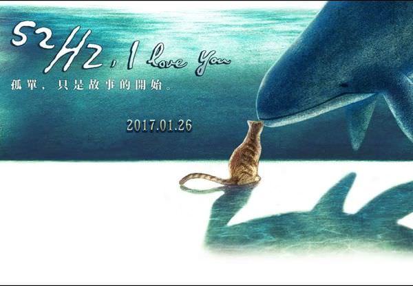 情人節電影︱52Hz,I love you,魏德聖導演音樂電影,海角七號原班人馬客串