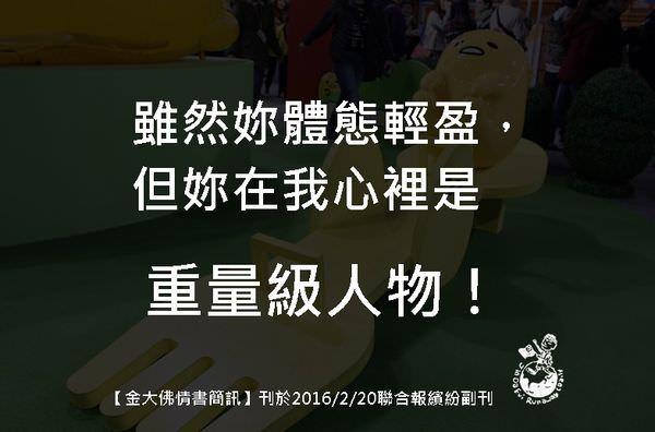 【情書簡訊no.?】[2016/2/20刊於聯合報繽紛副刊]
