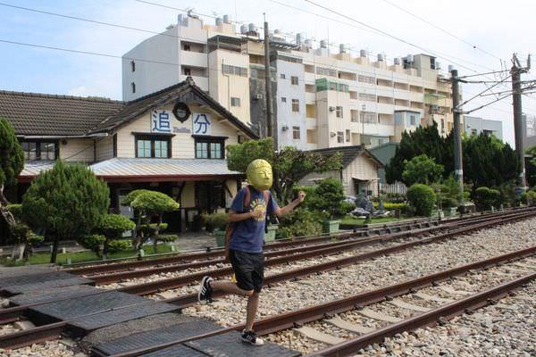 【台中】追分火車站 // 追分成功、追婚成功,富有人情味的木造海線小站