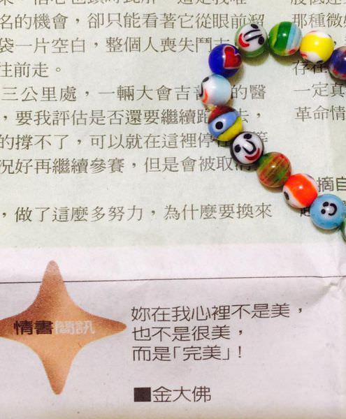 【情書簡訊no.?】[2015/12/19刊於聯合報繽紛副刊]