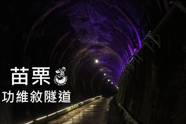 【苗栗。景點】功維敘隧道 // 帶有夢幻感的百年隧道私房景點