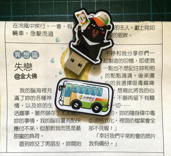 失戀[刊於2015/1/17自由時報花編副刊]