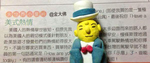 【金大佛旅遊文】美式熱情 [2013/9/28刊於自由時報花編副刊]