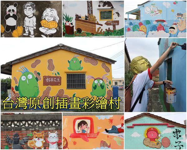 【嘉義。景點】台灣原創插畫彩繪村 //台灣80位插畫家共同打造的朴子求子村!