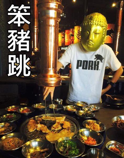 新竹燒烤︳笨豬跳Bungy Jump Korean BBQ(竹北店)
