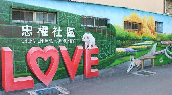 【彰化】忠權社區 // 以狗狗為主題的3D彩繪巷,鄰近扇形車庫