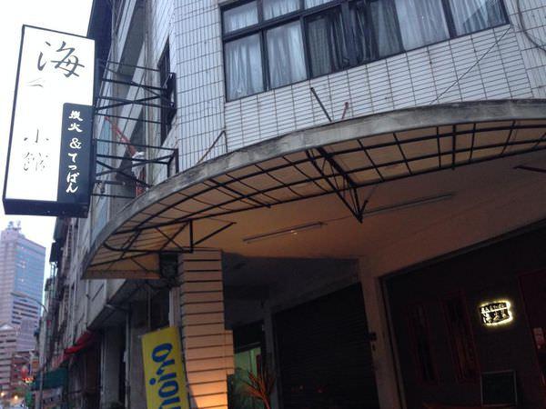【台中。食】海小館 // 適合獨自或兩人享用的日本創意料理