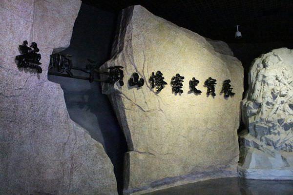 【中國撫順】平頂山慘案紀念館