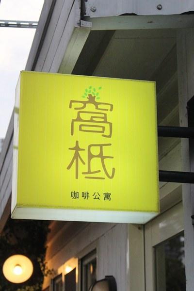 【台中。食】窩柢咖啡公寓 //可愛的老宅咖啡店