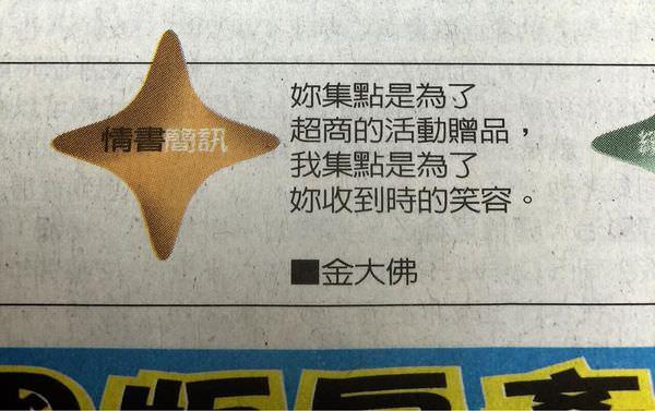 【情書簡訊no.】[2015/8/16刊於聯合報繽紛副刊]