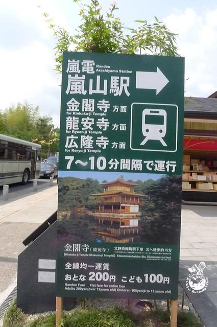 【京都】金閣寺