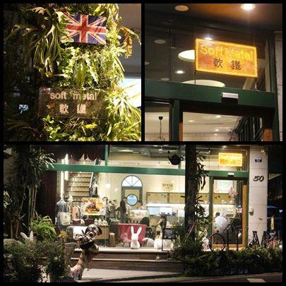 <口碑體驗>【台中。食】Soft Metal 軟鐵英式餐廳 // 彷彿在英國藝術館用餐