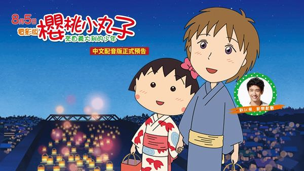 【電影】電影版櫻桃小丸子:來自義大利的少年