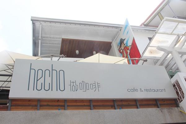 【台中。食】hecho做咖啡//隱身在草悟道巷內的好店
