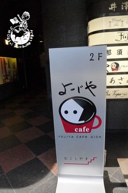 【京都。食】 Yojiya咖啡 (祇園店)
