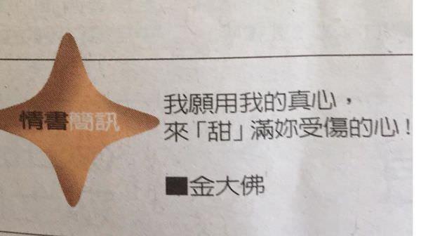 【情書簡訊no.?】[2016/2/7刊於聯合報繽紛副刊]