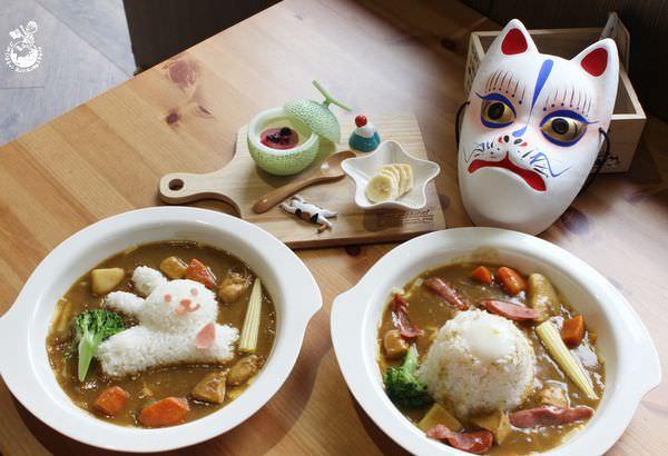 中山站美食︳青山珈琲店,赤峰街日式料理,店兔咖哩飯和熔岩咖哩飯好療癒