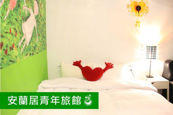 安蘭居青年旅館︳KANO棒球主題嘉義背包客棧,近嘉義火車站