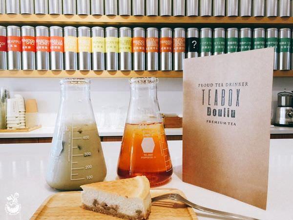 雲林斗六茶店︳Tea Box 旅人洋行,文青和旅人必來找茶的高質感茶店