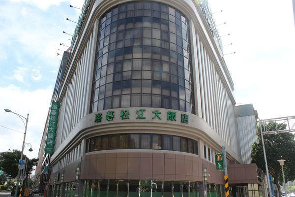 【台北住宿】洛碁松江大飯店 -鄰近捷運行天宮站、松山機場、上引水產