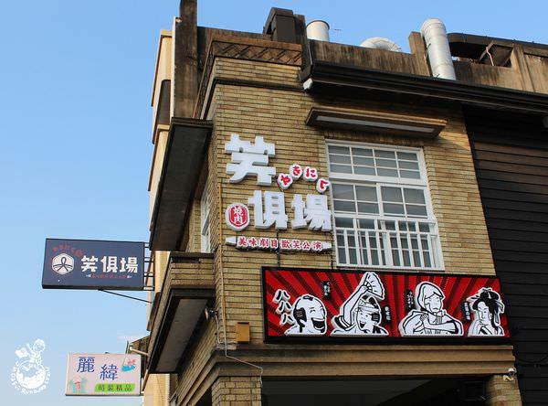 豐原美食︳笑俱場-在古蹟的日式燒烤店,居酒屋料理也有供應