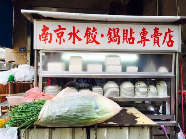 南京水餃鍋貼專賣店 , 暗藏在社區的南京道地鍋貼(噴汁注意!)