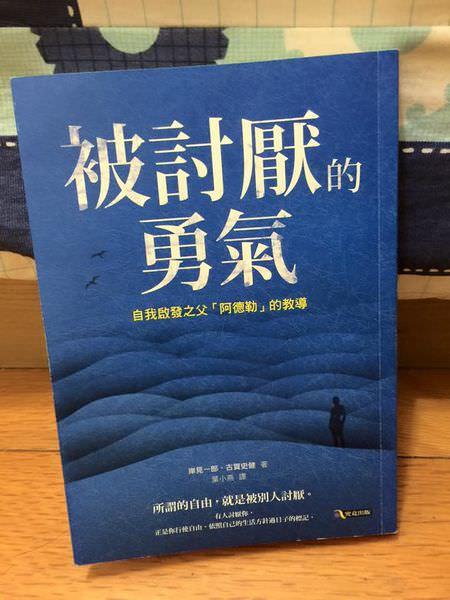 【書】被討厭的勇氣 @岸建一郎、古賀史健/葉小燕 譯