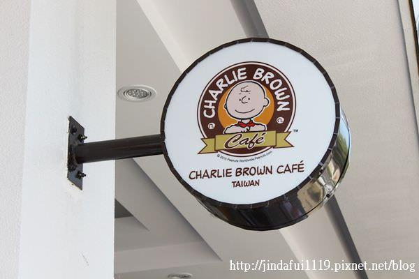 【高雄。食】查理布朗咖啡專門店 Charlie Brown Café Taiwan !