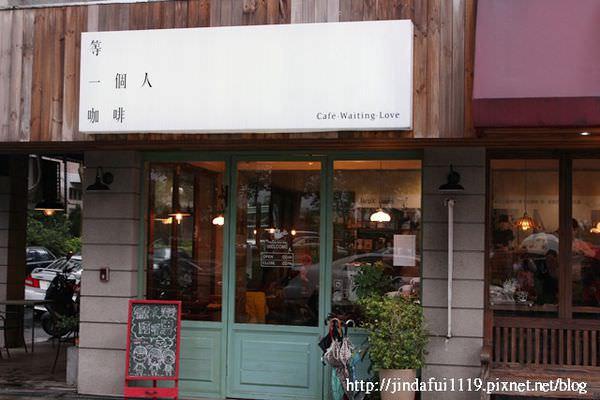台北咖啡︳等一個人咖啡: CP值低比較像搶一個人咖啡