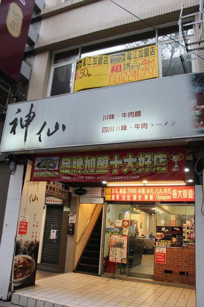 <口碑體驗>【台北。食】神仙川味牛肉麵(中山店)